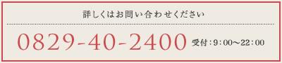 お問い合わせ0829-40-2400[受付: 9:00~22:00]